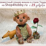Совместный Пошив мишки Тедди — 2. Часть 1
