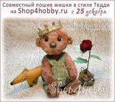 Совместный пошив мишки Тедди — 2. Часть 3
