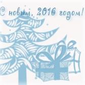 Акция! С наступающим Новым годом!