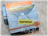 Краска для ткани «джинс»