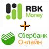 Как оплатить счет RBK Money через Сбербанк Онлайн