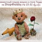Совместный пошив мишки Тедди. Часть 3